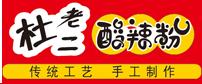 河南省杜老二餐饮管理有限公司